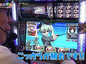 スロもんTAG #134 塾長&中武一日二膳 vs ういち&ウエノミツアキ 2