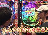 らぶパチらぶスロ #63 CR衝撃ゴウライガン