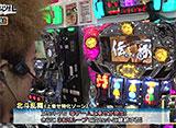 松本ゲッツ!!L #32 ボンバー竜太(後半戦)