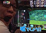 スロもんTAG #135 塾長&中武一日二膳 vs ういち&ウエノミツアキ 3