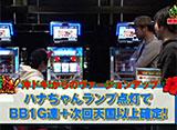 ユニバTV2 #88 沖ドキ!トロピカル