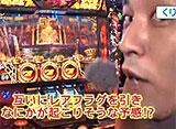 たけすぃ&くりの○○製作所 #6 緊張パチスロで勝利を目指す!(後半)