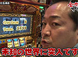 全力!中武君!! #7/#8