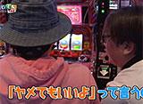 スロもんTAG #136 塾長&中武一日二膳 vs ういち&ウエノミツアキ 4