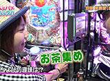 らぶパチらぶスロ #65 CRスーパー海物語IN沖縄3