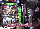 パチスローライフ #146 日本全国ガッラガラの旅2(後半)