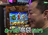 スロもんTAG #137 中武一日二膳&ゴトロニ&無道X vs 塾長 1