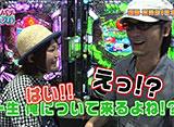 らぶパチらぶスロ #66 CRスーパー海物語IN沖縄3