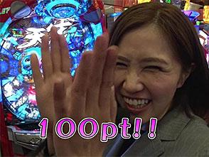 青山りょうのMISSION:POSSIBLE? #16 CR天才バカボン 〜V!V!バカボット!〜 199ver.