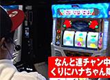ユニバTV2 #89 沖ドキ!トロピカル