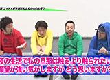 黄昏☆びんびん物語 #142 第71回 後半戦