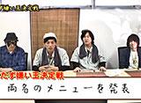 たけすぃ&くりの○○製作所 #9「打たず嫌い王決定戦」前編
