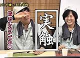 たけすぃ&くりの○○製作所 #10「打たず嫌い王決定戦」後編