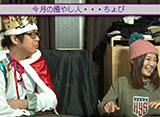 魚拓・鈴虫の「王が負けた夜に…」 #11 ちょび(前編)