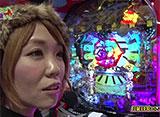 チャオ☆パチンコオリ法TV #6 ひかりvs松本樹 後半戦
