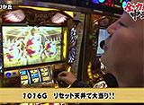 全力!中武君!! #17/#18