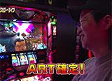 パチスローライフ #149 日本全国ガッラガラの旅4(前半)