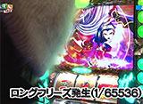 スロもんTAG #141 中武一日二膳&塾長 vs 政重友紀&みぽりん 1