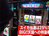 ユニバTV2 #91 沖ドキ!トロピカル