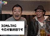 スロもんTAG #142 中武一日二膳&塾長 vs 政重友紀&みぽりん 2