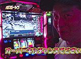 パチスローライフ #150 日本全国ガッラガラの旅4(後半)
