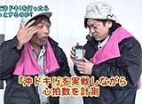 たけすぃ&くりの○○製作所 #11「沖ドキ!は本当にドキッとするのか?」前編