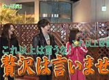 【特番】TAIMAN×アゲ満 最強 SPECIAL コンビ 前編