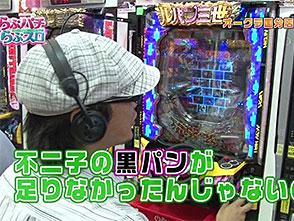 らぶパチらぶスロ #73 CRルパン三世〜I'm a super hero〜 394ver.