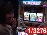 ユニバTV2 #92 沖ドキ!トロピカル