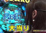 チャオ☆パチンコオリ法TV #8 宇田川ひとみvsマコト 後半戦
