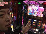 嵐・梅屋のスロッターズ☆ジャーニー #356 富山県 前編