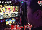 全力!中武君!! #21/#22