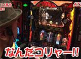 嵐・梅屋のスロッターズ☆ジャーニー #357 富山県 後編