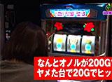 ユニバTV2 #93 沖ドキ!トロピカル