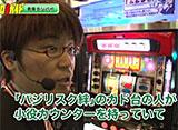 スロガイかスロ術か? #1 赤坂テンパイ vs コロナ慎児