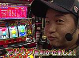 パチスローライフ #151 日本全国ガッラガラの旅5(前半)