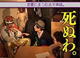 魚拓・鈴虫の「王が負けた夜に…」 #14 くり(後編)