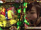 チャオ☆パチンコオリ法TV #9 宇田川ひとみvs松本樹 前半戦