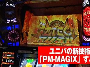 ユニバTV2 #94 アステカ-太陽の紋章-