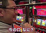 パチスローライフ #152 日本全国ガッラガラの旅5(後半)