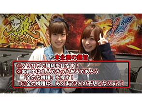 パチスロ極 SELECTION #137 神谷玲子&南まりか「まりれこ」Vol.1