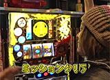 萌えよカイザー #5「パチスロ黄門ちゃま 喝」