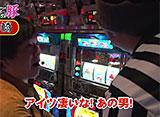 マネーの豚〜100万円争奪スロバトル〜 #2 ウシオ vs 大崎一万発 後半戦