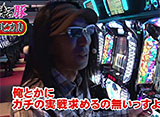 マネーの豚〜100万円争奪スロバトル〜 #3 沖ヒカル vs ネギ坊 前半戦