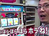 パチスローライフ #153 日本全国ガッラガラの旅6(前半)