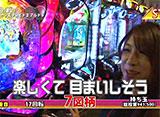 ビワコ・ヒラヤマン・しおねえ・さやかの満天アゲ×2カルテット #16 第8回後半戦