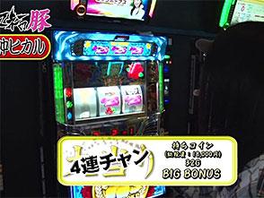 マネーの豚〜100万円争奪スロバトル〜 #4 沖ヒカル vs ネギ坊 後半戦