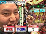 双極銀玉武闘 PAIR PACHINKO BATTLE #52 山アニキ&三橋玲子 vs ネッス&セグ子