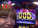 マネーの豚〜100万円争奪スロバトル〜 #5 水瀬美香 vs 松本バッチ 前半戦
