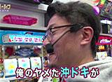 パチスローライフ #154 日本全国ガッラガラの旅6(後半)